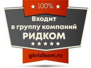 Группа компаний Ридком