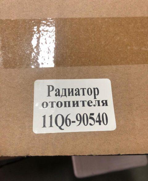 11Q6-90540 Радиатор отопителя