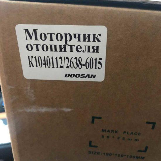 K1040112/2538-6015 Мотор отопителя
