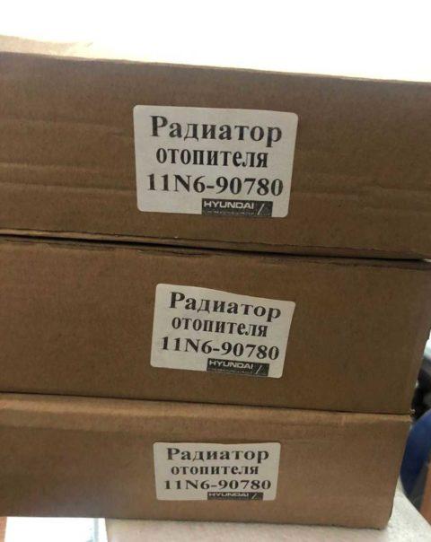 11N6-90780 Радиатор печки