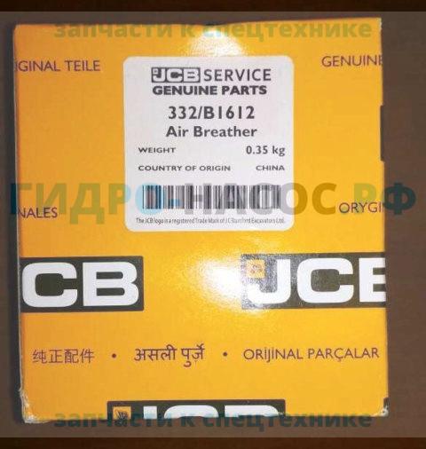 332-B1612 - сапун гидробака на JCB, оригинал