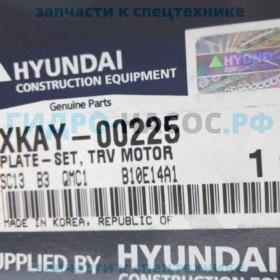 XKAY-00225  - прижимная пластина для Hyundai, оригинал